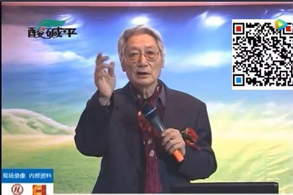 """南开大学教授李建民(已退休)曾多次为华林集团宣讲""""酸碱平衡""""的理念"""
