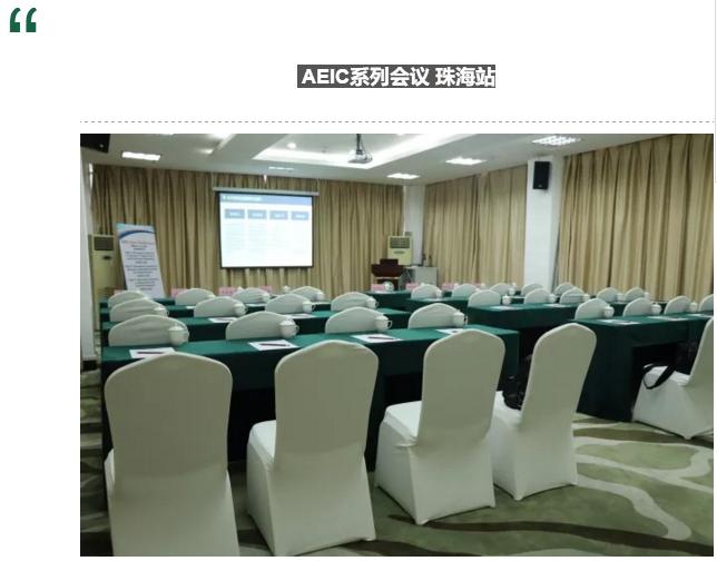 AEIC系列会议 珠海站