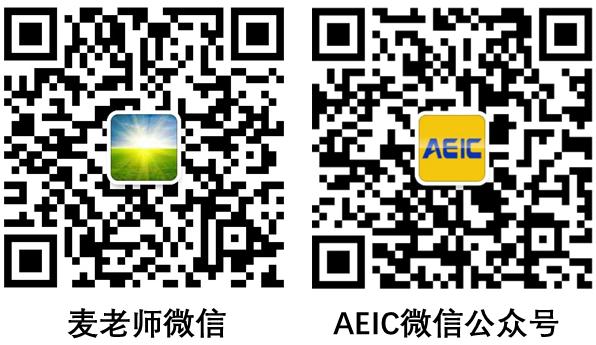 AEIC-麦老师组合二维码-透明.png