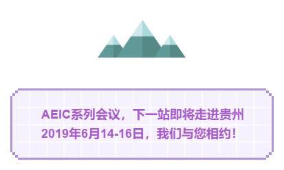 20190603新闻动态厦门会议落幕31.jpg