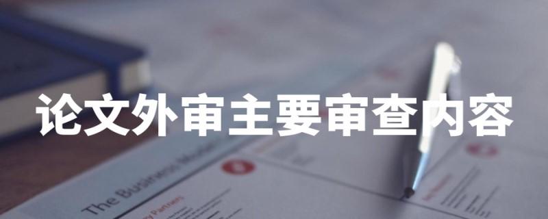20190612学术干货论文外审主要审查内容_副本.jpg