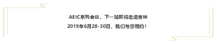 20190618新闻动态贵阳站会议落幕33.jpg