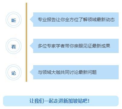 20190626新闻动态新加坡会议落幕2.jpg