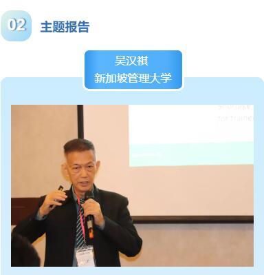 20190626新闻动态新加坡会议落幕21.jpg