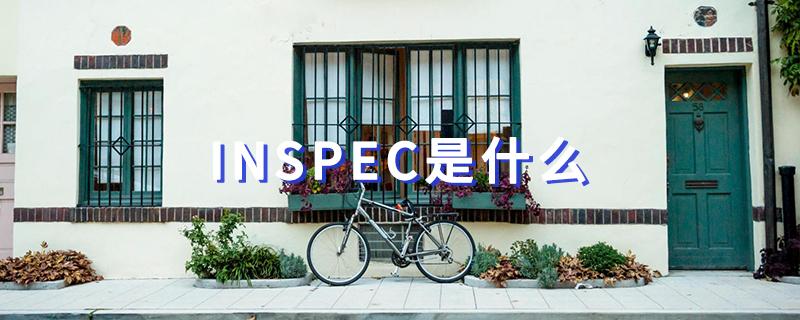 INSPEC是什么.jpg