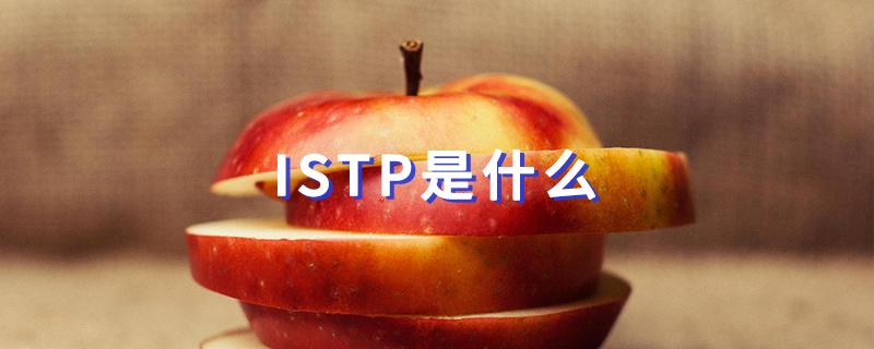 ISTP是什么.jpg