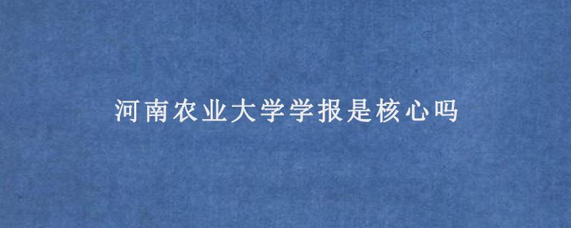 河南农业大学学报是核心吗