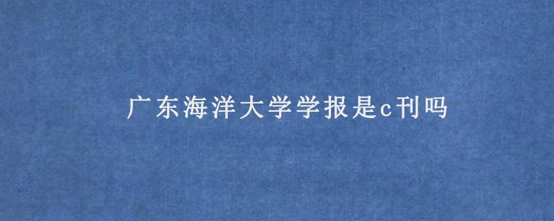 广东海洋大学学报是c刊吗