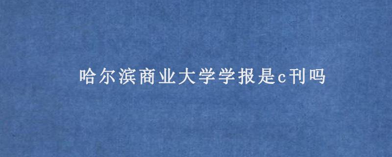 哈尔滨商业大学学报是c刊吗