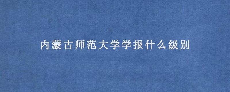 内蒙古师范大学学报什么级别