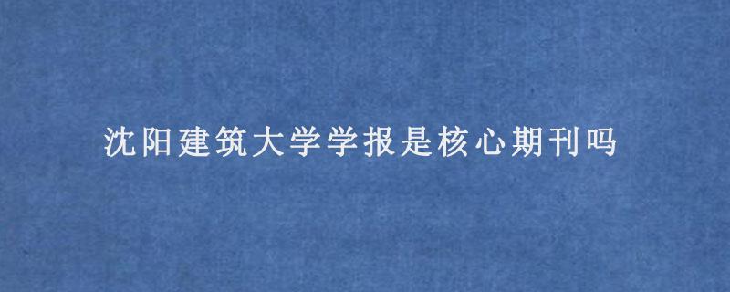 沈阳建筑大学学报是核心期刊吗
