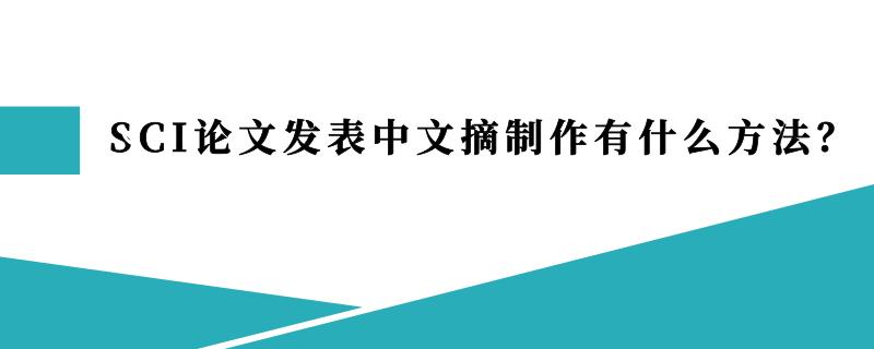 SCI论文发表中文摘制作有什么方法?