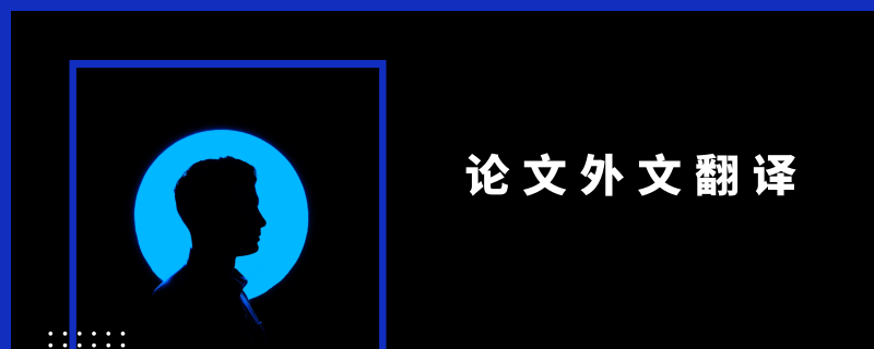 论文外文翻译