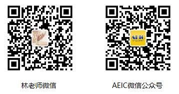 林老师微信,AEIC微信公众号