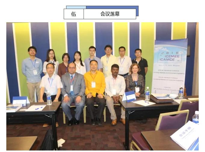 AEIC系列会议之马来西亚站