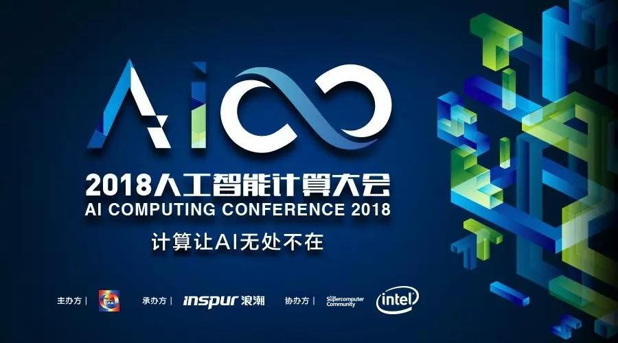 2018人工智能计算大会