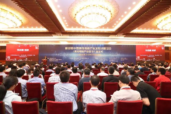 新时期中国集成电路产业发展战略论坛暨《集成电路产业全书》首发式—纪念集成电路发明60周年