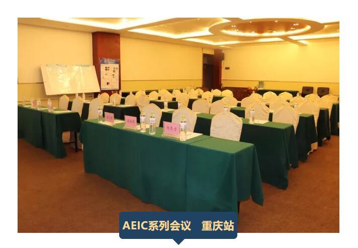 AEIC系列会议 重庆站
