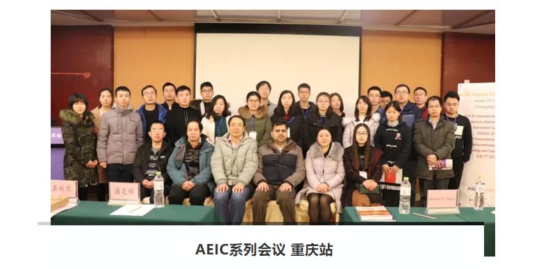 AEIC系列会议 重庆站合影