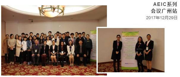 AEIC系列会议---广州站合影