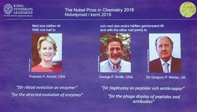 2018年度诺贝尔化学奖