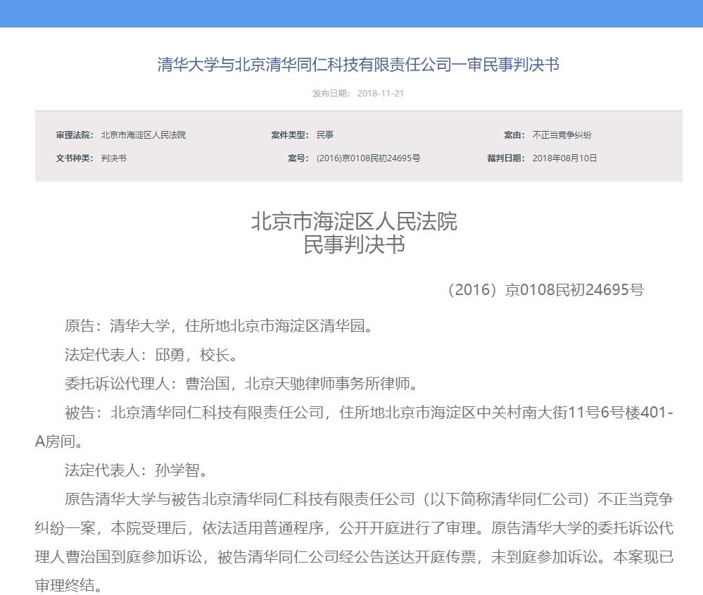 清华大学诉清华同仁不正当竞争纠纷一案一审判决书