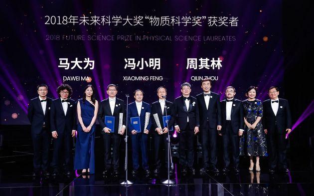 物质科学奖
