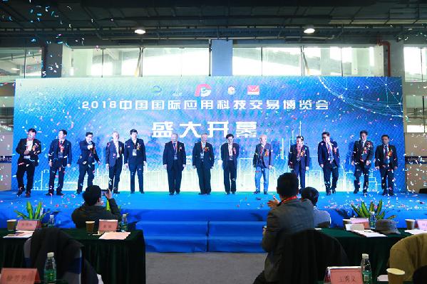 2018中国国际应用科技交易博览会