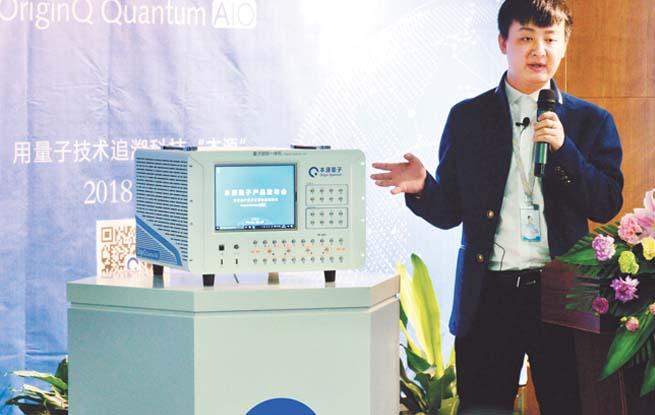 中国首款完全自主知识产权的量子计算机控制系统