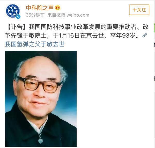 """""""中国氢弹之父""""于敏去世"""