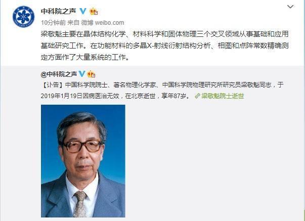 中国科学院院士、著名物理化学家、中国科学院物理研究所研究员梁敬魁同志,于2019年1月19日因病医治无效,在北京逝世