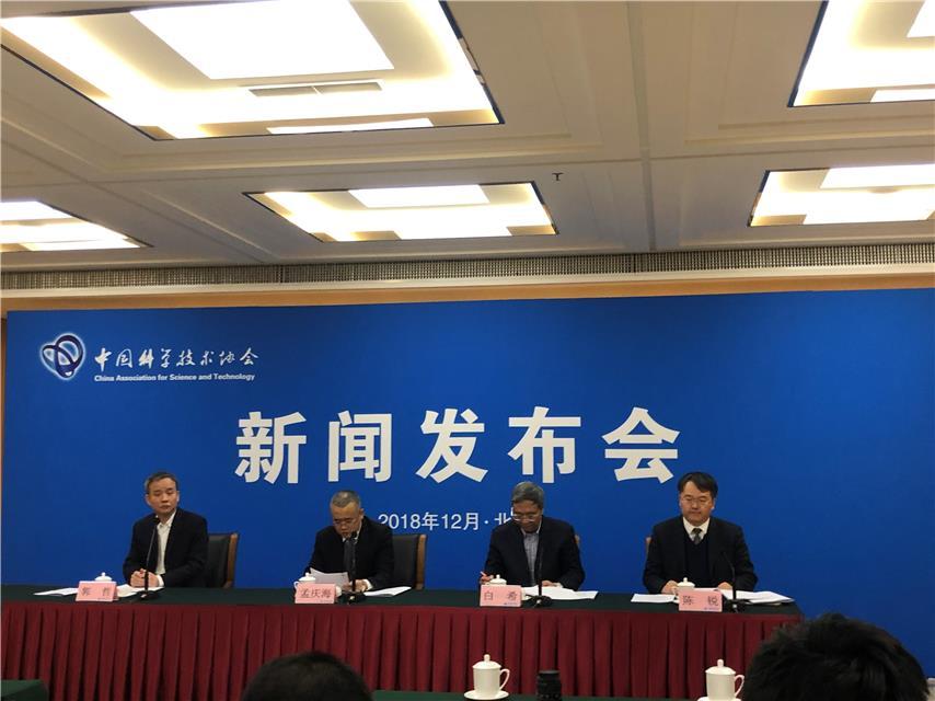 《面向建设世界科技强国的中国科协规划纲要》