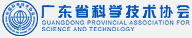 Guangdong Provincial Association For Science and Technology