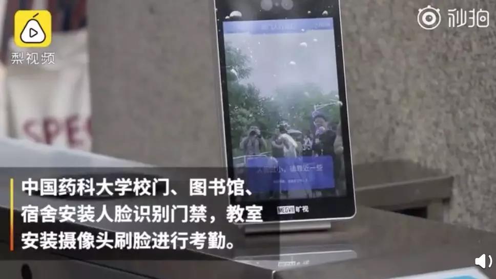 """中国药科大学在校园""""试点""""人脸识别,可监测学生上课""""是否在发呆"""".jpg"""