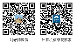 刘老师二维码小卡片-中-计算机.png