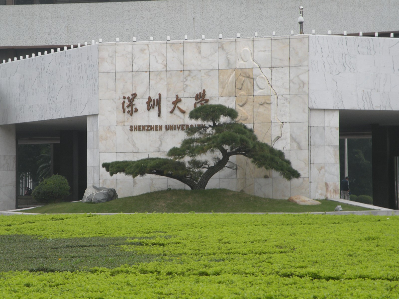 深圳大学2.jpg