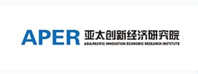 亚太创新经济研究院.png