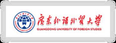 广东外语外贸大学.png