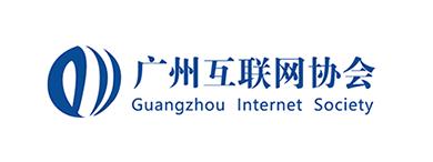 广州互联网协会.png
