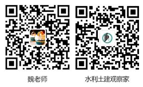 魏老师-水利土建-cn.png