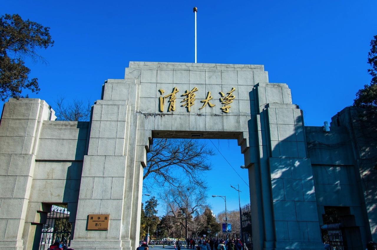 清华大学.png