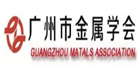 广州市金属学会.png