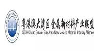 粤港澳大湾区金属新材料产业联盟.png