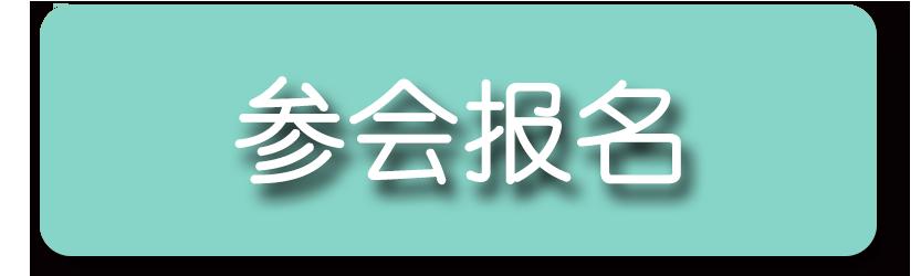 参会报名.png
