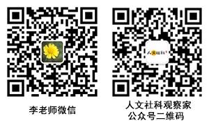 李老师人文社科.jpg