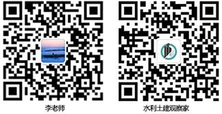 个人水利土木公众号中文二维码.jpg