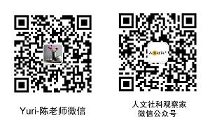 陈老师人文社科观察家.jpg