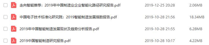 微信截图_2019122717460智能制造、2.png