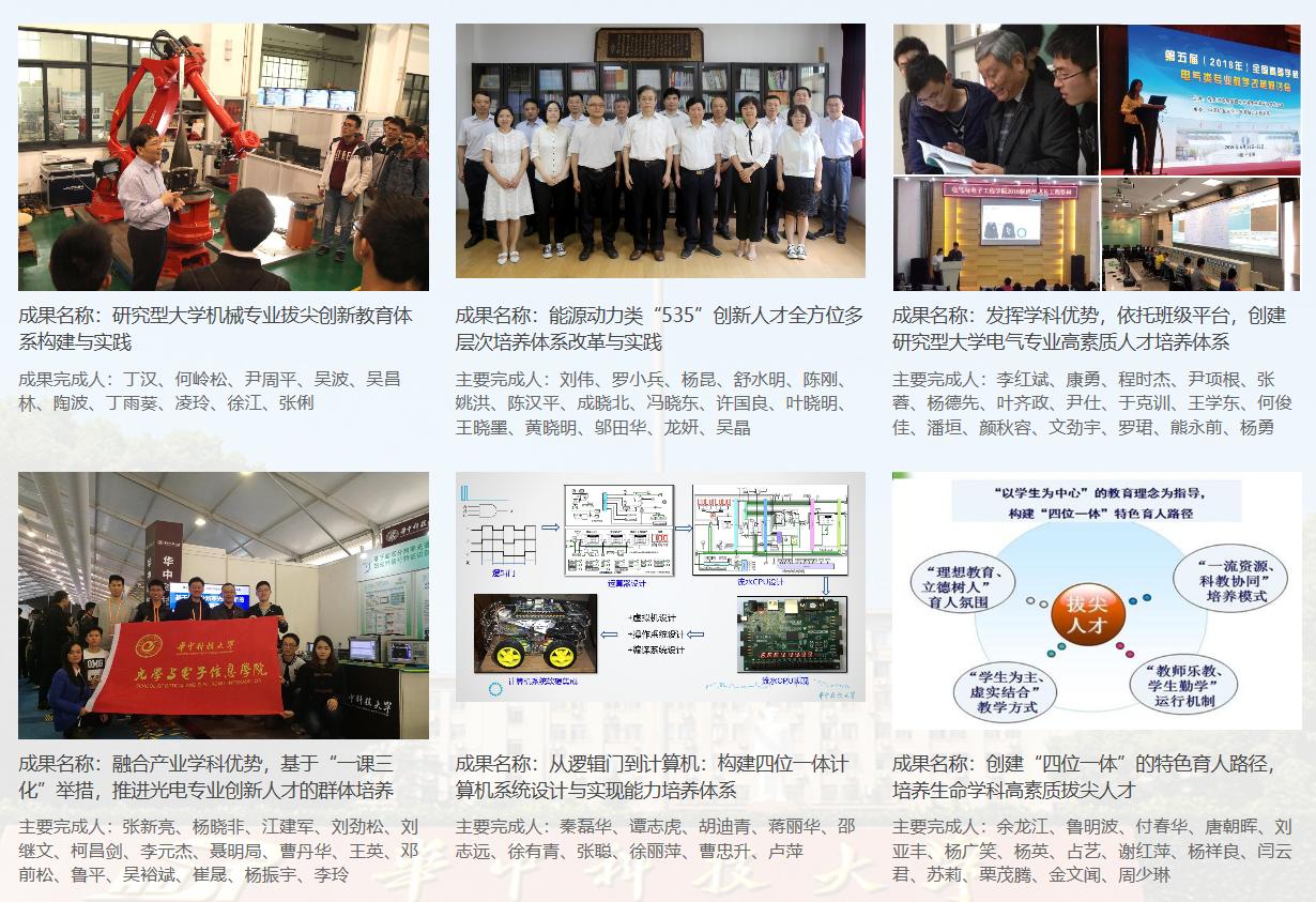 最新中国大学排名图片 3.png