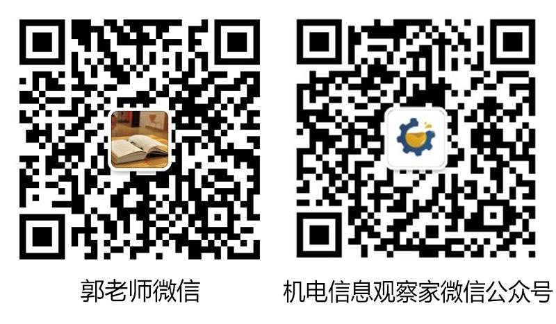 二维码-郭-机电信息观察家.jpg